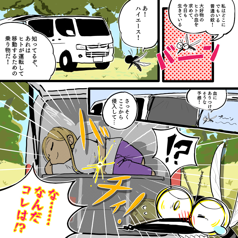 Insect_repellent_manga-1